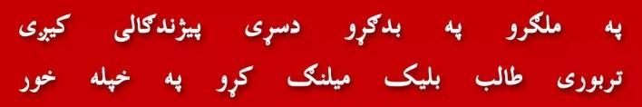 38-quran-book-mulla-jiwan-dars-e-nizami-noor-ul-anwar-lafz-nuqoosh-naqsh-fatawa-shami-fatawa-qazi-khan-mufti-muhammad-saeed-khan-mufti-taqi-usmani-sura-fatiha