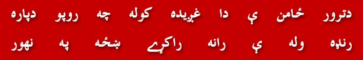 39-islamic-revolution-islam-ki-nishat-e-sania-quran-o-sunnat-khatm-e-nabuwat-khadim-hussain-galian-baba-nikah-and-agreement-triple-talaq-fatwa-ittehad-e-ummat-dars-e-nizami