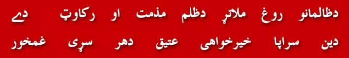 62-wifaq-ul-madaris-teen-talaq-rujoo-allama-ali-sher-rahmani-khairpur-mirs