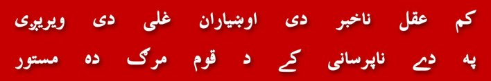 69-americi-atashi-atiq-gilani-punishment-mehmood-khan-achakzai-na-ahl-nawaz-sharif-majeed-achakzai-murder-bewa-widow-son-nadir-shah-karnal-josef-colonal-shah-rukh-jatoe