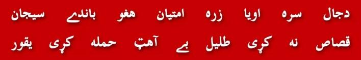82-larki-ki-shadi-uski-marzi-k-bina-karna-saudi-arabia-londi-nikah-court-marriage-daf-bajana-binori-town-madrassa-fatwa