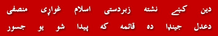 86-justice-faiz-essa-allama-khadim-hussain-rizvi-shaftaloolyari-gang-war-lashkar-e-jhangvi-imamia-asghar-khan-case-muh-kala-karna