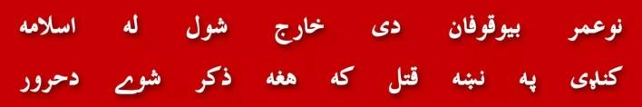 90-tablighi-jamaat-haji-muhammad-usman-molana-tariq-jameel-hajre-aswad-muslim-khwateen-ragra-jannat-ki-hoor