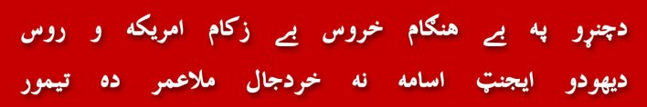 96-senate-elections-2018-molana-fazal-ur-rehman-azam-swati-mandi-jui-blackmailing-changa-manga-ghulam-ishaq-khan-nawabzada-nasrullah-baghal-geer-shirin-rehman