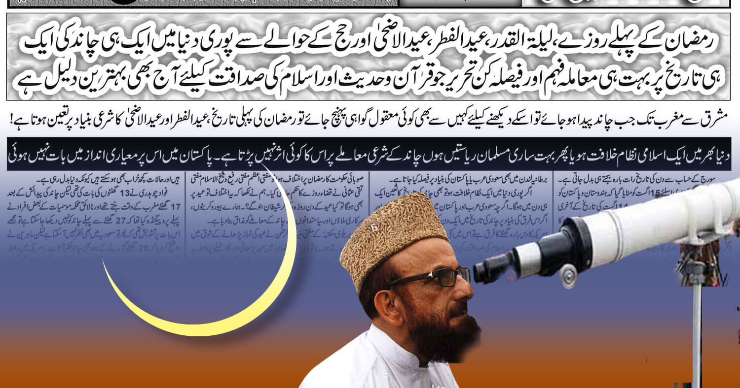 royat e hilal committee