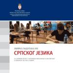 zbirka-srpski-jezik-zavrsni-2012