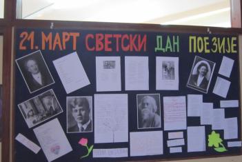21. март Светски дан поезије