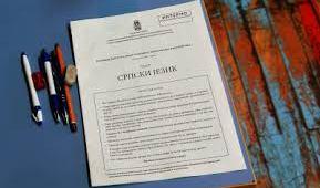 Резултати теста из српског језика