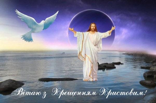 З Хрещенням Христовим!