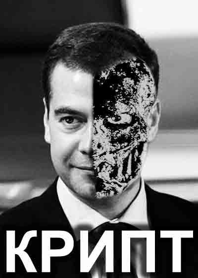 http://zarubezhom.com/Images/Medvedev-Krypt.jpg