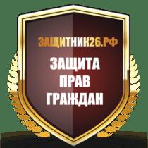 Адрес Юридического Агентства «Защитник26.рф» в Ставрополе и в Буденновске