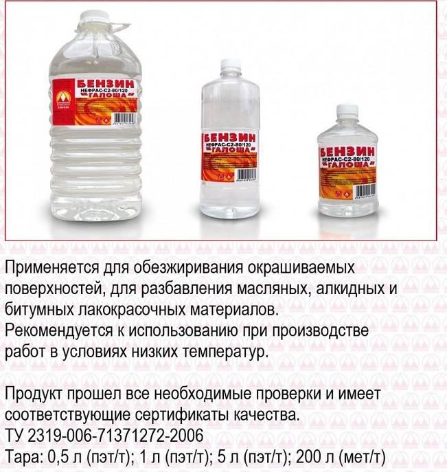 Бензин-Калоша-Описание-свойства-применение-и-цена-бензина-Калоша-5