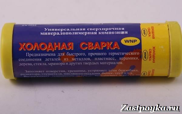 Холодная-сварка-Виды-применение-и-цена-холодной-сварки-1