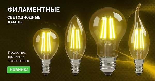 Филаментные-лампы-Описание-виды-характеристики-и-цена-филаментных-ламп-2