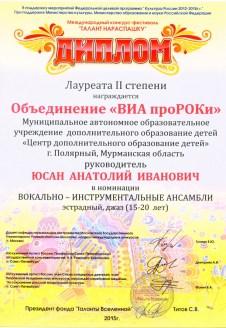 Талант нараспашку Лауреат II май