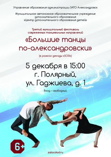 танцы по александровски афиша
