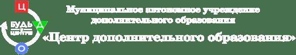 """МАУДО """"Центр дополнительного образования"""""""