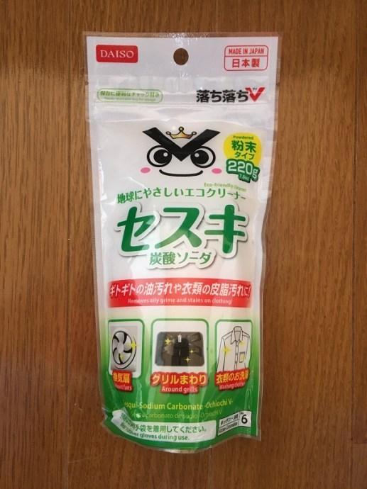 セスキ 炭酸 ソーダ 油 汚れ