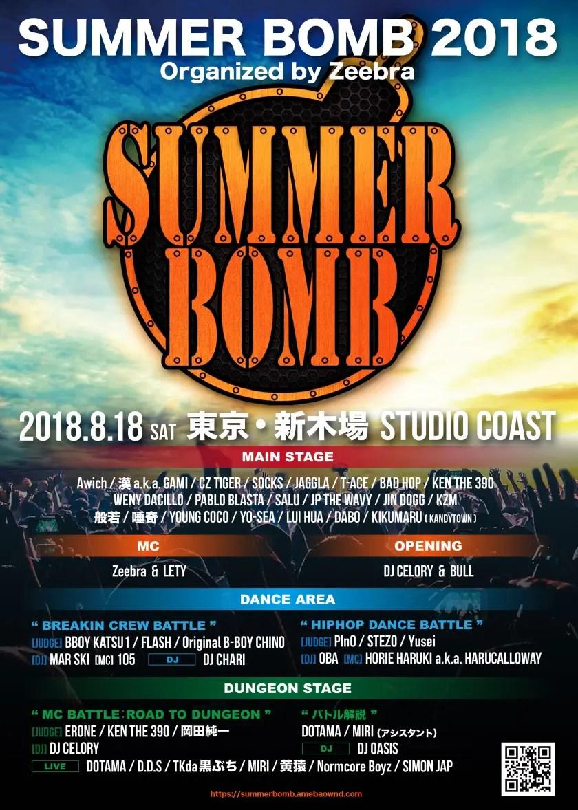 summerbomb2018