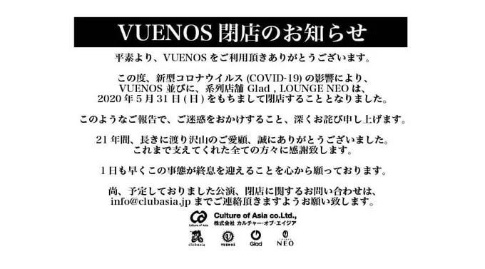 vuenos渋谷