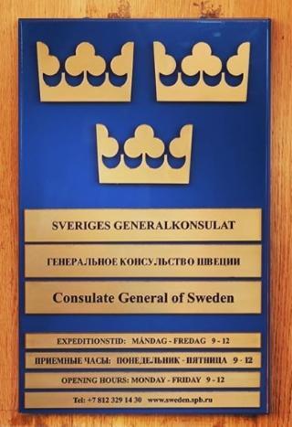 Виза в Швецию для россиян в 2018 году