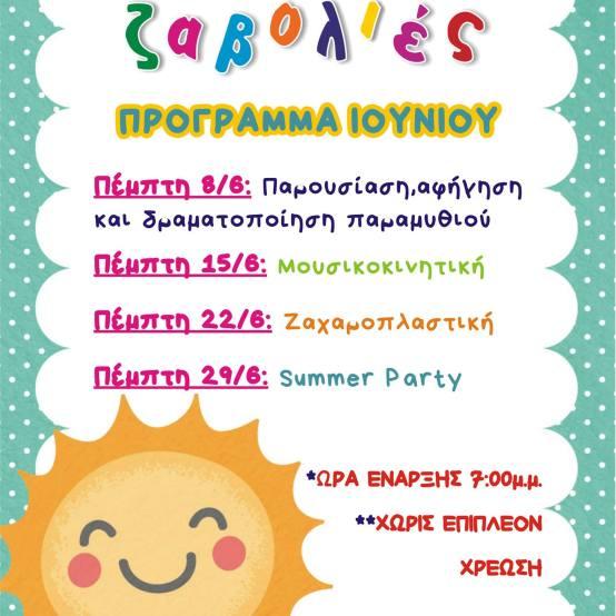 Πρόγραμμα Ιουνίου Παιδότοπος Ζαβολιές!