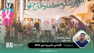 الأماني العربية في 2019