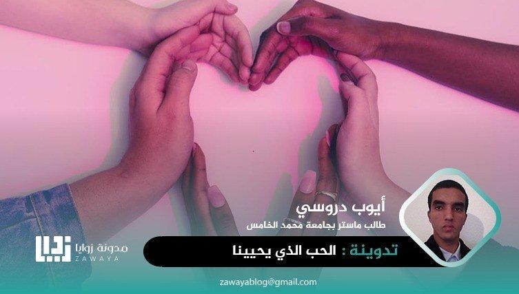 الحب الذي يحيينا