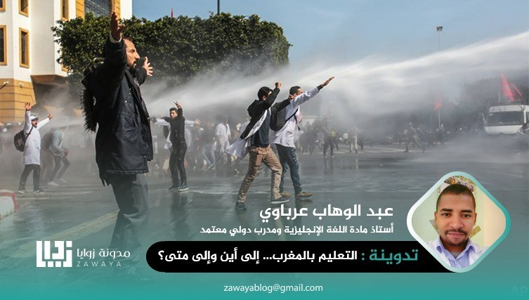 التعليم بالمغرب إلى أين وإلى متى؟