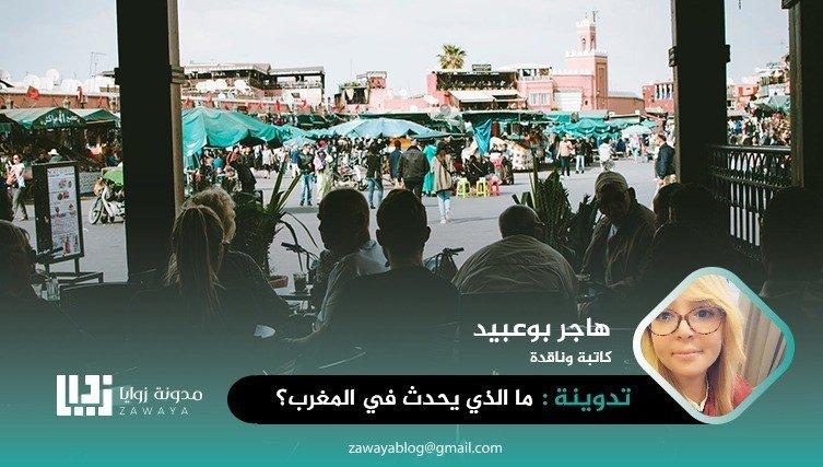 ما الذي يحدث في المغرب؟
