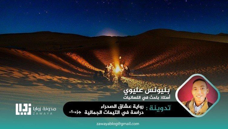 رواية عشاق الصحراء دراسة في التيمات الجمالية الجزء 1
