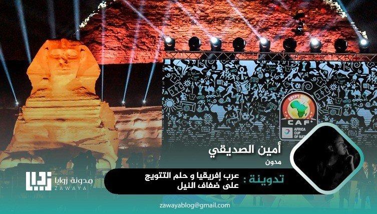 عرب افريقيا وحلم التتويج على ضفاف النيل