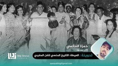 العيطة التاريخ المنسي للفن المغربي