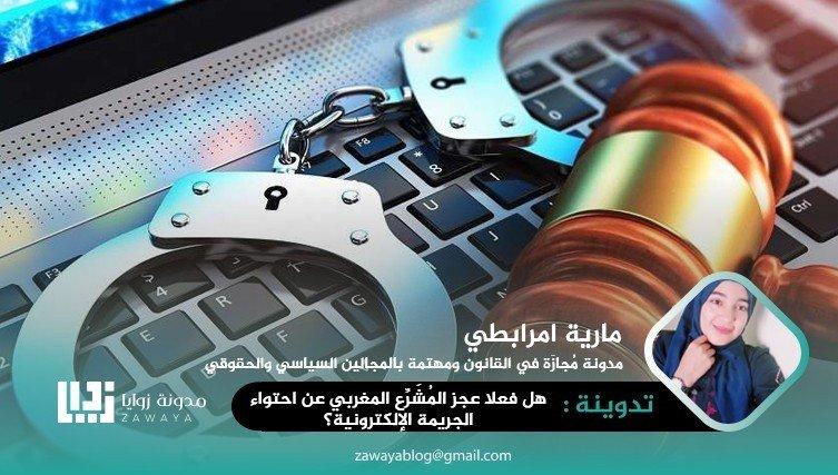 هل فعلاً عجز المُشرّع المغربي عن احتواء الجريمة الإلكترونية ؟