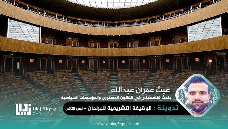 الوظيفة التشريعية للبرلمان  الجزء الثاني