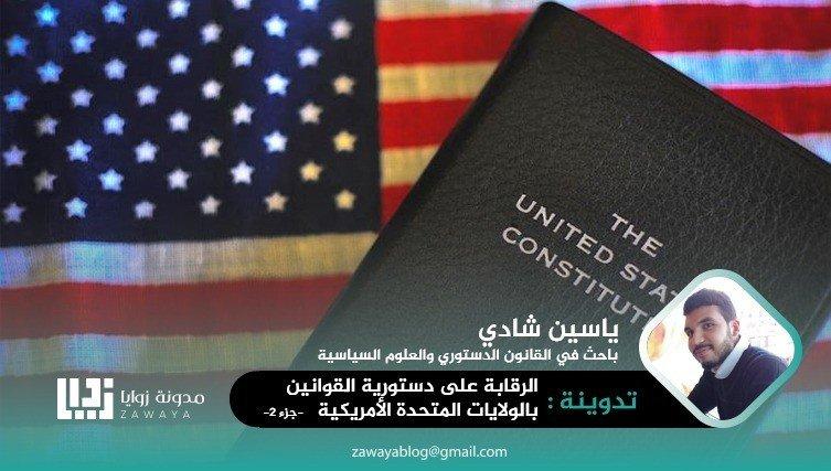 الرقابة على دستورية القوانين بالولايات المتحدة الأمريكية الجزء 2