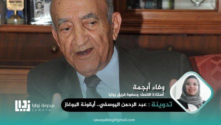 عبد الرحمن اليوسفي .. أيقونة البوغاز