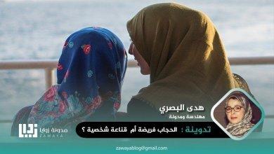 الحجاب فريضة أمْ قناعة شخصية ؟