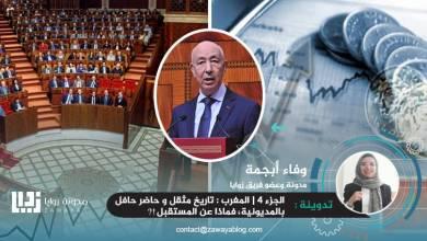 الجزء 4 المغرب تـاريخٌ مُثقل وحاضرٌ حافل بالمديونية، فـماذا عن المستقبل ؟