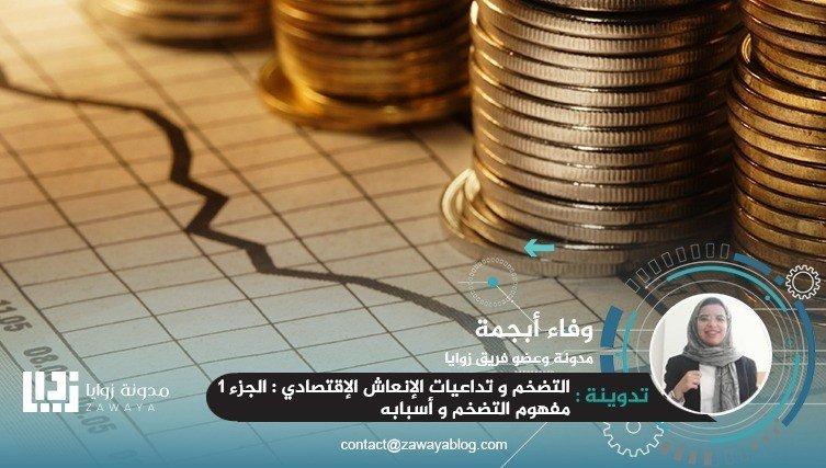 التضخم وتداعيات الإنعاش الاقتصادي الجزء الأول التضخم المفهوم والأسباب