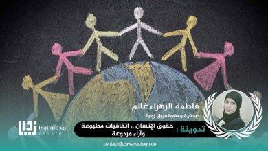 حقوق الإنسان اتفاقياتٌ مطبوعة وآراء مَردوعة