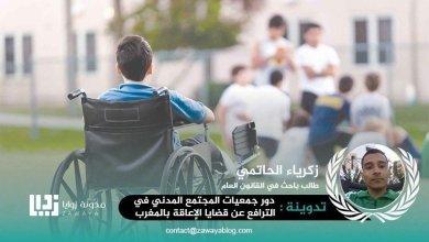 دور المجتمع المدني في الترافع عن قضايا الإعاقة بالمغرب