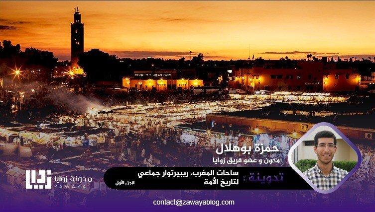 ساحات المغرب ريبيرتْوار جماعي لتاريخ الأمة الجزء الأول