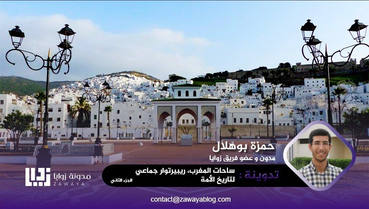 ساحات المغرب ريبيرتْوار جماعي لتاريخ الأمة الجزء 2