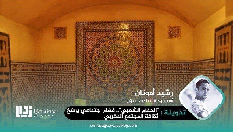 الحمّام الشعبي فضاء اجتماعي يرسّخ ثقافة المجتمع المغربي