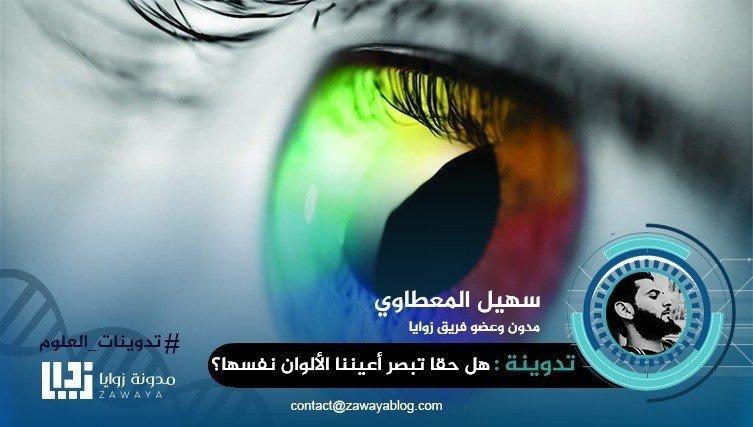 هل تبصر أعينُنا الألوان نفسَها؟