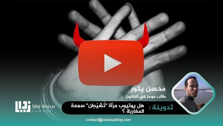 هل اليوتيوب مرآة تُشيطن سمعة المغاربة؟