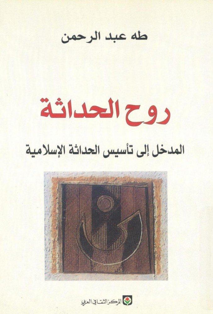 في الحداثة العربية