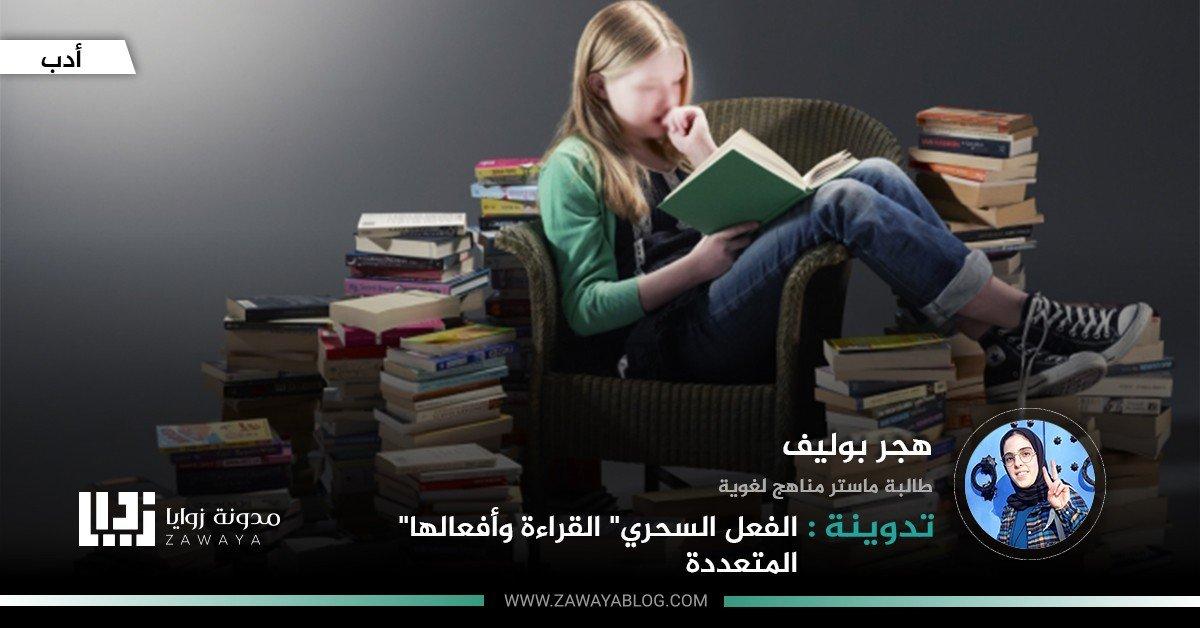 الفعل السحري القراءة وأفعالها المتعددة