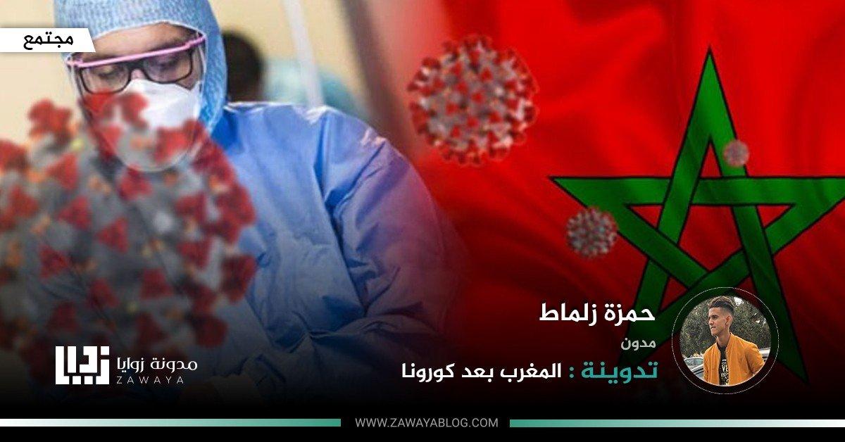 المغرب بعد كورونا